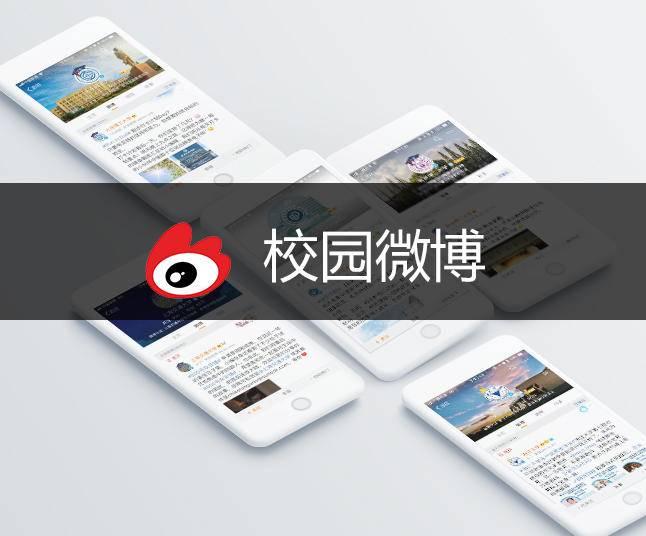 校果-全国各高校新浪微博媒体广告投放(大于10万粉丝)