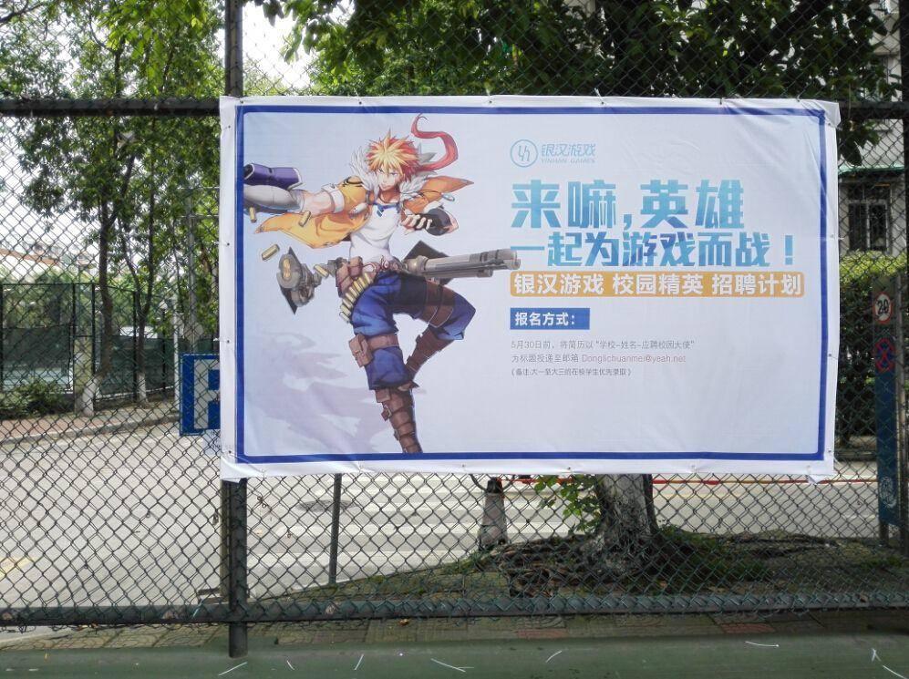 校果-武汉理工校园运动场围栏广告