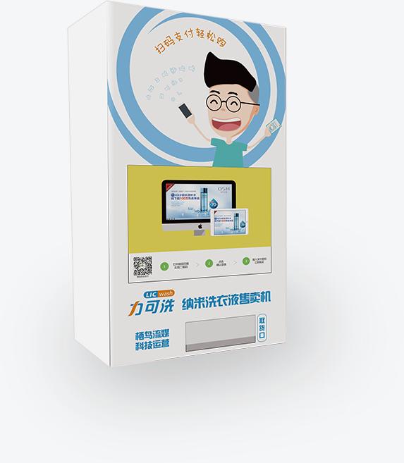 校果-浙江工商大学校园洗衣液售卖机广告