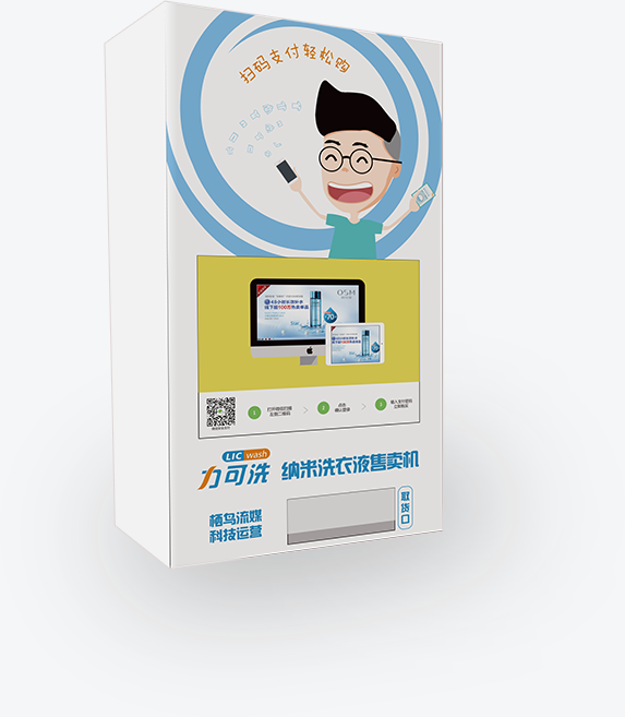 校果-浙江中医药大学富春校园洗衣液售卖机广告