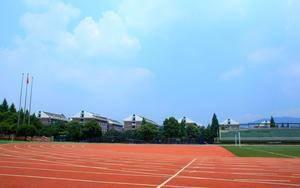 操场 浙江工业大学