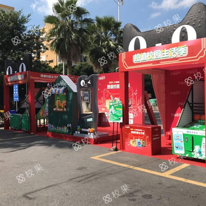 校果-杭州职业技术学院校园生活区摊位场地租赁