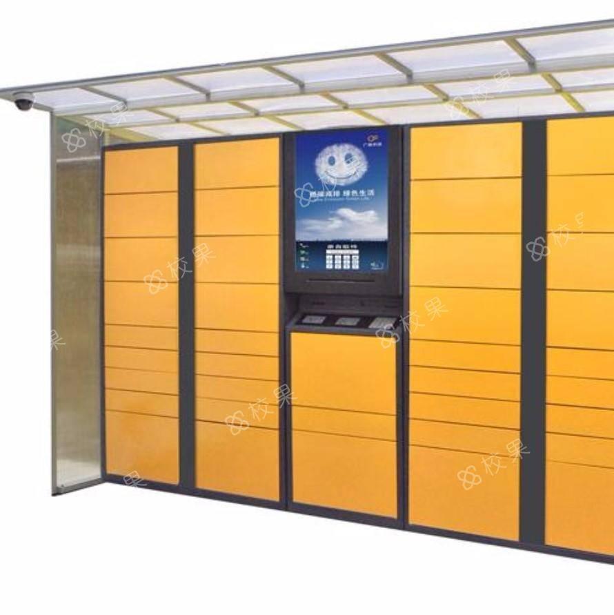 校果-西安科技大学高新学院校园快递柜主屏流媒体多屏互动广告位