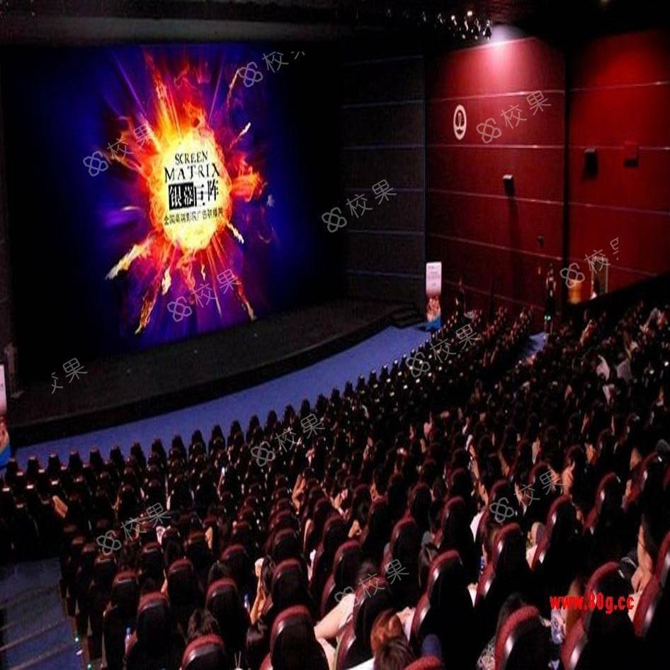 校果兰州大学榆中校园影院映前广告30秒(50场)流媒体多屏互动