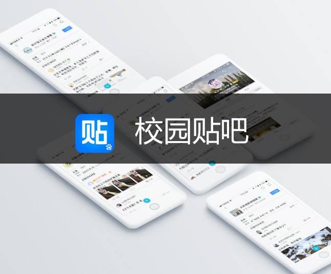 校果-北京体育大学校园贴吧广告投放