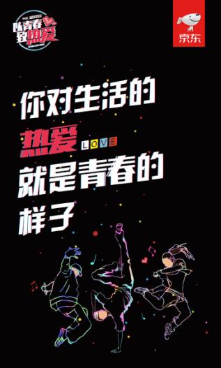 校园营销还能这么玩?京东618千校狂欢展现教科书式操作-校果研究院-校园营销解决方案