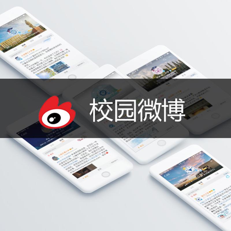 校果-信阳高校园微博媒体广告投放