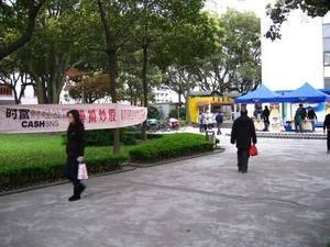 活动路演场 浙江外国语学院