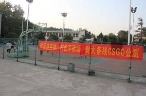 条幅广告 北京电子科技职业学院