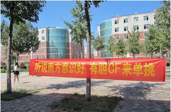 校果-北京物资学院横幅广告