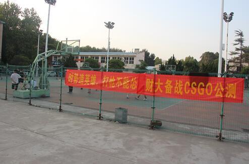校果-北京体育大学横幅广告