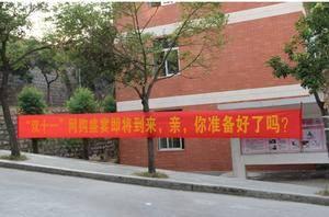 条幅广告 中央民族大学