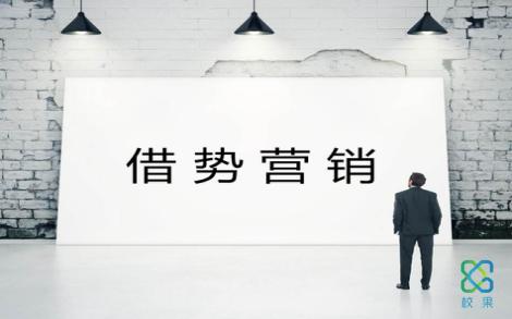 欲破校园营销,巧借事件东风-校果研究院-校园营销解决方案