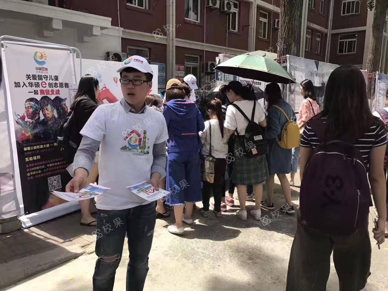 校果-校园北京师范大学户外路演巡展地推场地