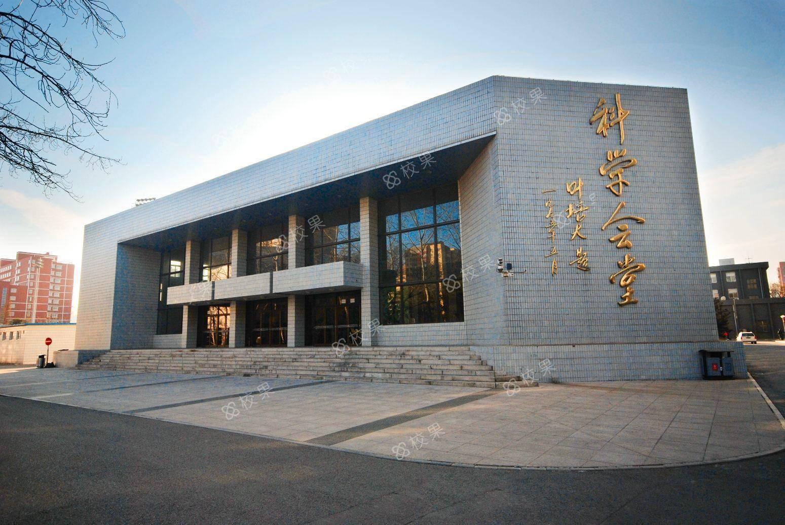 校果-北京邮电大学土城西路校区科学会堂场租借