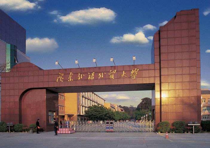 校果-广东外语外贸大学操场运动场 租赁