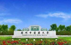 操场 广州中医药职业技术学院