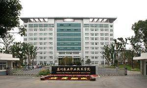 学校广场 苏州农业职业技术学院