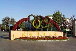 学校广场 北京体育大学