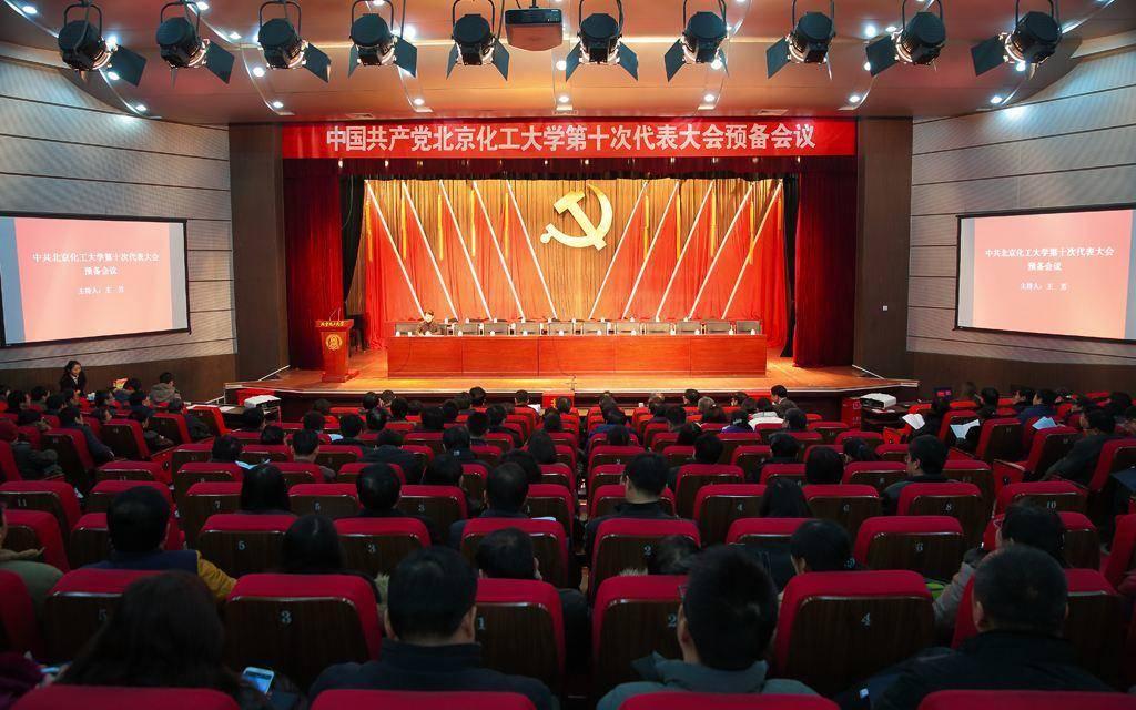 校果-北京化工大学东校区科学会堂场馆租赁