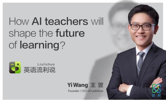 """AI英文教学平台""""流利说""""不惧亏损,迎风上市-校果研究院-校园营销解决方案"""