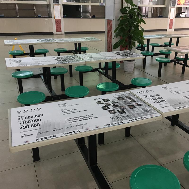 校园桌贴 武汉城市职业学院