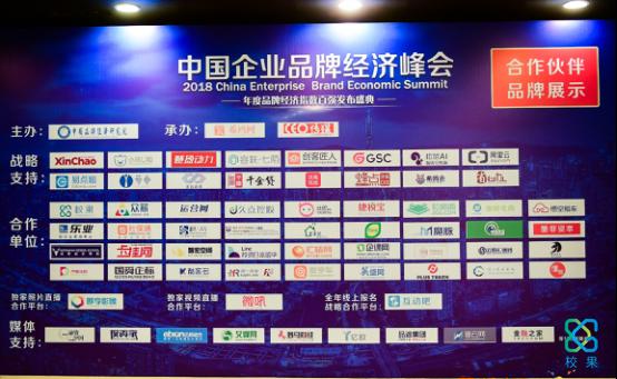 校果科技荣获2018年中国企业服务品牌经济指数十强-校果研究院-校园营销解决方案