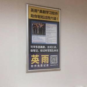 半价 框架广告 济宁职业技术学院