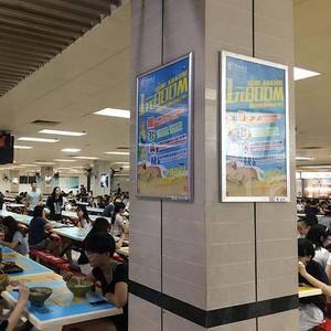 半价 框架广告 滨州职业学院
