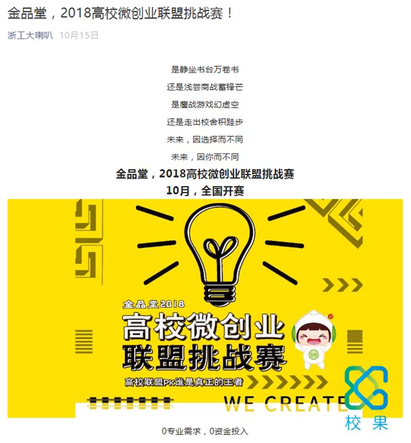 校园推广活动案例 - 金品堂微创业联盟比赛——有创意,大胆上 - 校果研究院 - 校园营销解决方案!