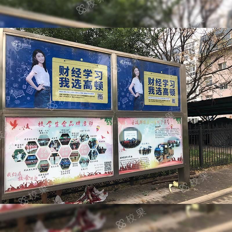 校果-中山大学宣传栏广告