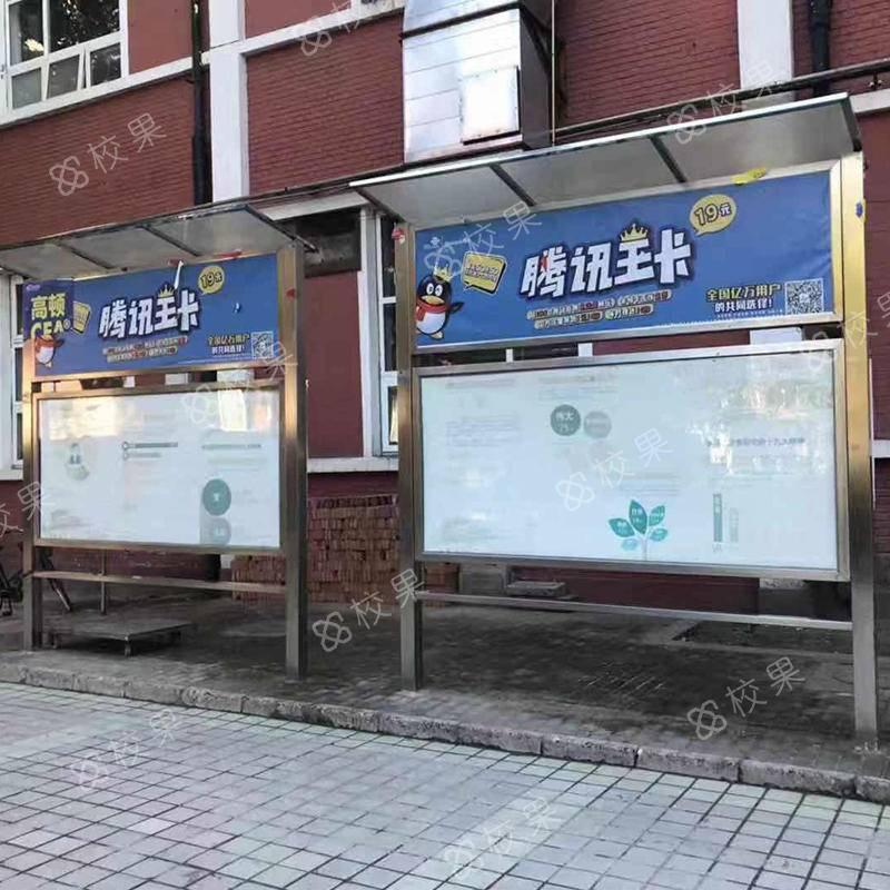 校果-上海财经大学宣传栏广告