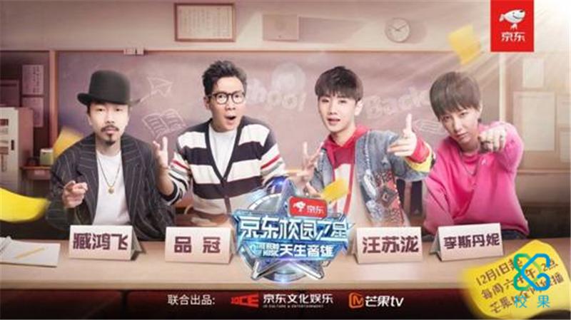 京东携手芒果TV 开启新一轮校园营销-校果研究院-校园营销解决方案