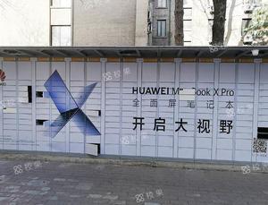 快递柜柜身广告 杭州万向职业技术学院 校园市场营销推广