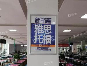 半价 框架广告 烟台南山学院