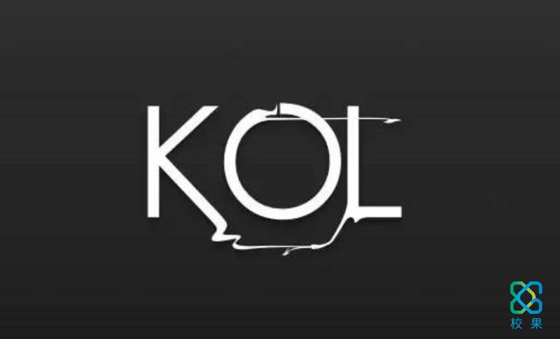校园品牌如何投放校园KOL广告,实现用户转化?-校果研究院-校园营销解决方案