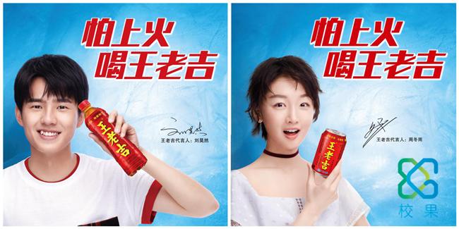 百年品牌的创造力 看王老吉如何玩转校园新潮流-校果研究院-校园营销解决方案