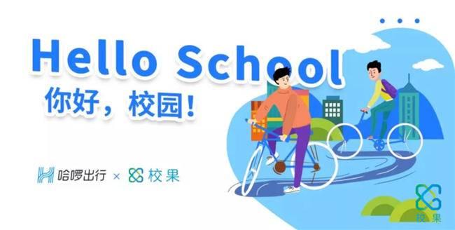 哈啰单车联合校果,打开高校共享单车新市场-校果研究院-校园营销解决方案