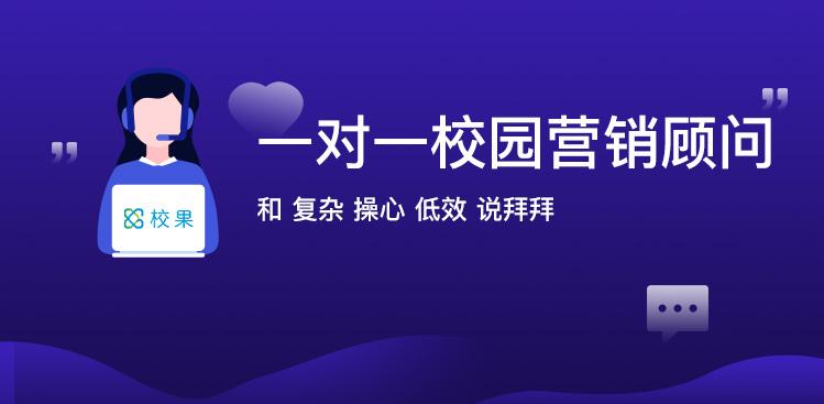 校果平台banner