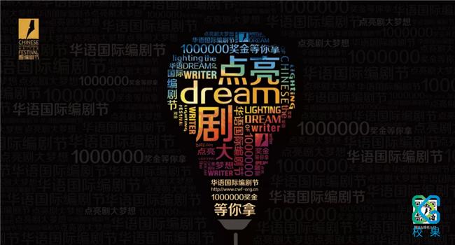寻找校园锦鲤 看华语国际编剧节如何引爆校园市场-校果研究院-校园营销解决方案