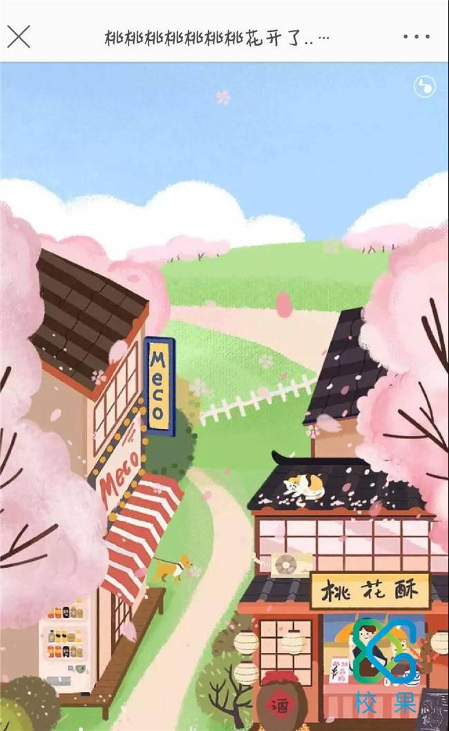 香飘飘新品牌Meco品牌形象扎根校园 让校园市场开满桃花!-校果研究院-校园营销解决方案