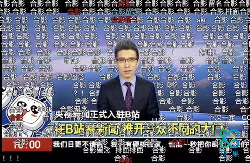 央视新闻入驻B站,传统主流媒体欲打进Z世代圈层 - 校果研究院 - 校园营销解决方案!