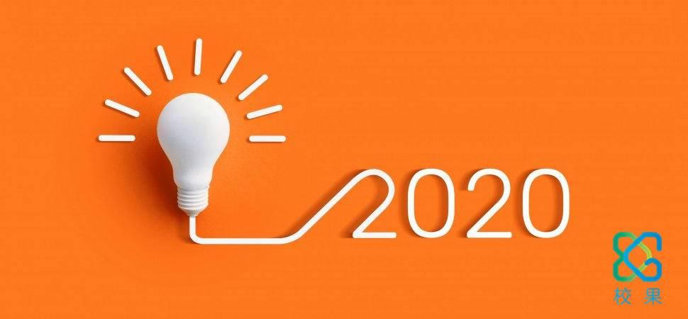 2020年,校园营销推广中的展望!——趋势篇 - 校果研究院 - 校园营销解决方案!