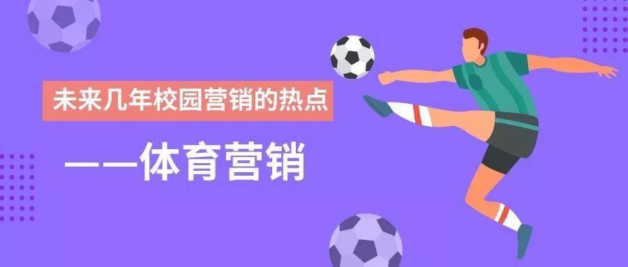 未来几年的校园营销热点——体育营销 - 校果研究院 - 校园营销解决方案!