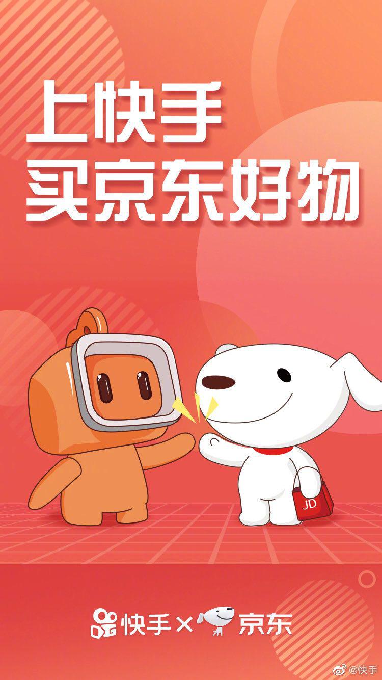快手和京东联姻背后,直播电商新产业要怎么玩?