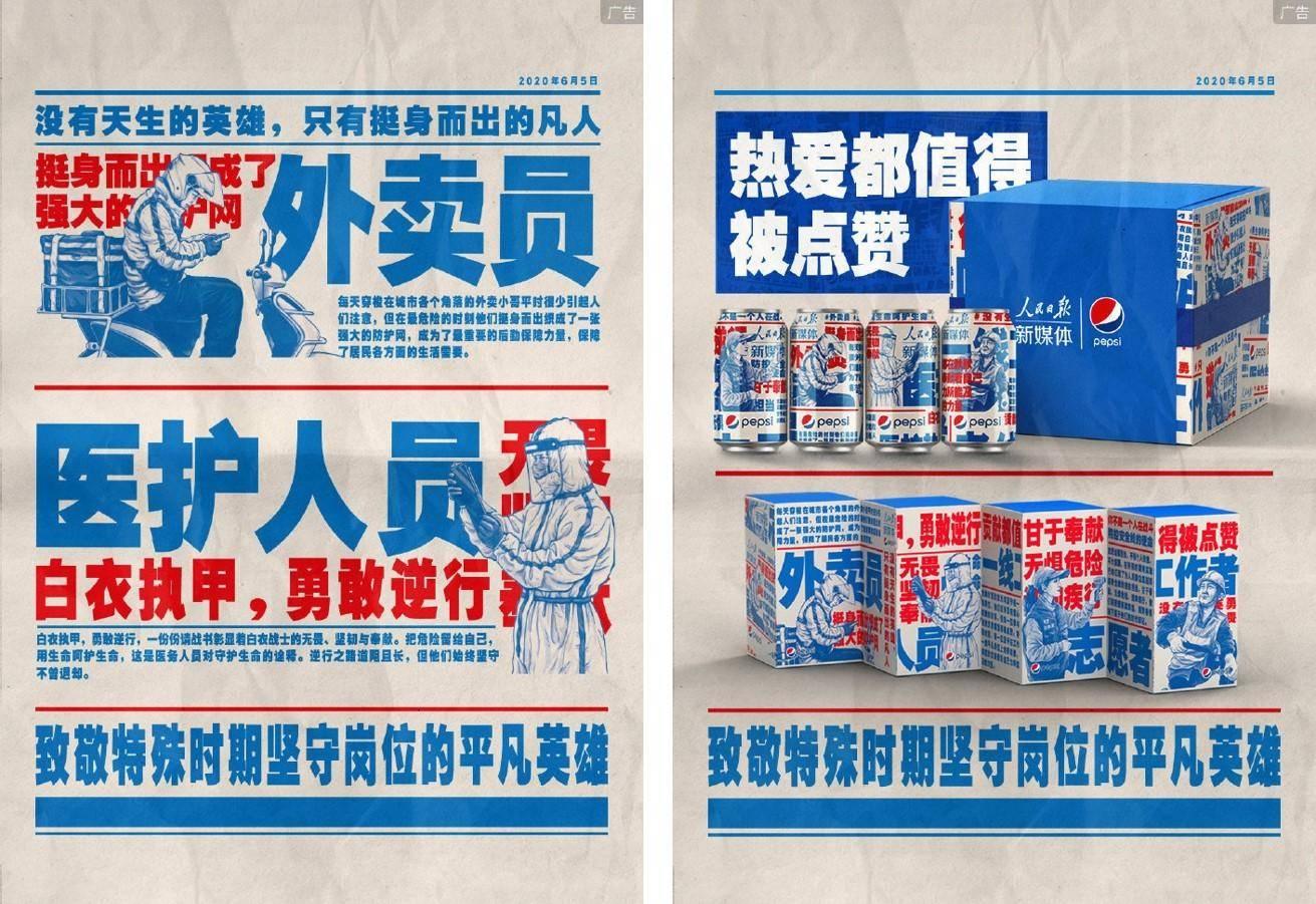 「Z世代」营销没那么难!看看百事可乐怎么做