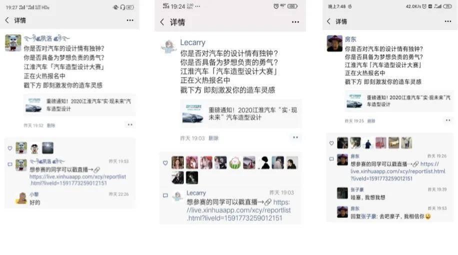 校果×江淮汽车| 汽车造型设计大赛