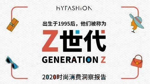 洞察Z世代消费,品牌未来的营销重点是?