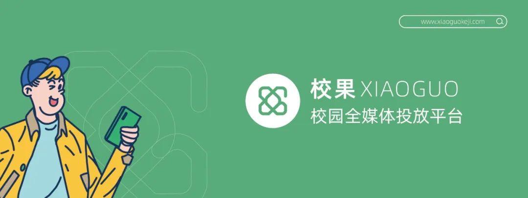 校果科技荣获广告门2020上半年榜单「公关代理公司」第二名