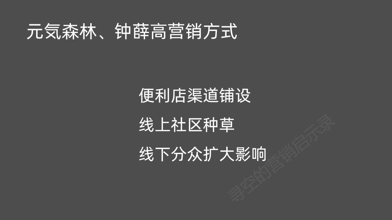 元気森林、钟薛高网红品牌,走红有何相似之处?